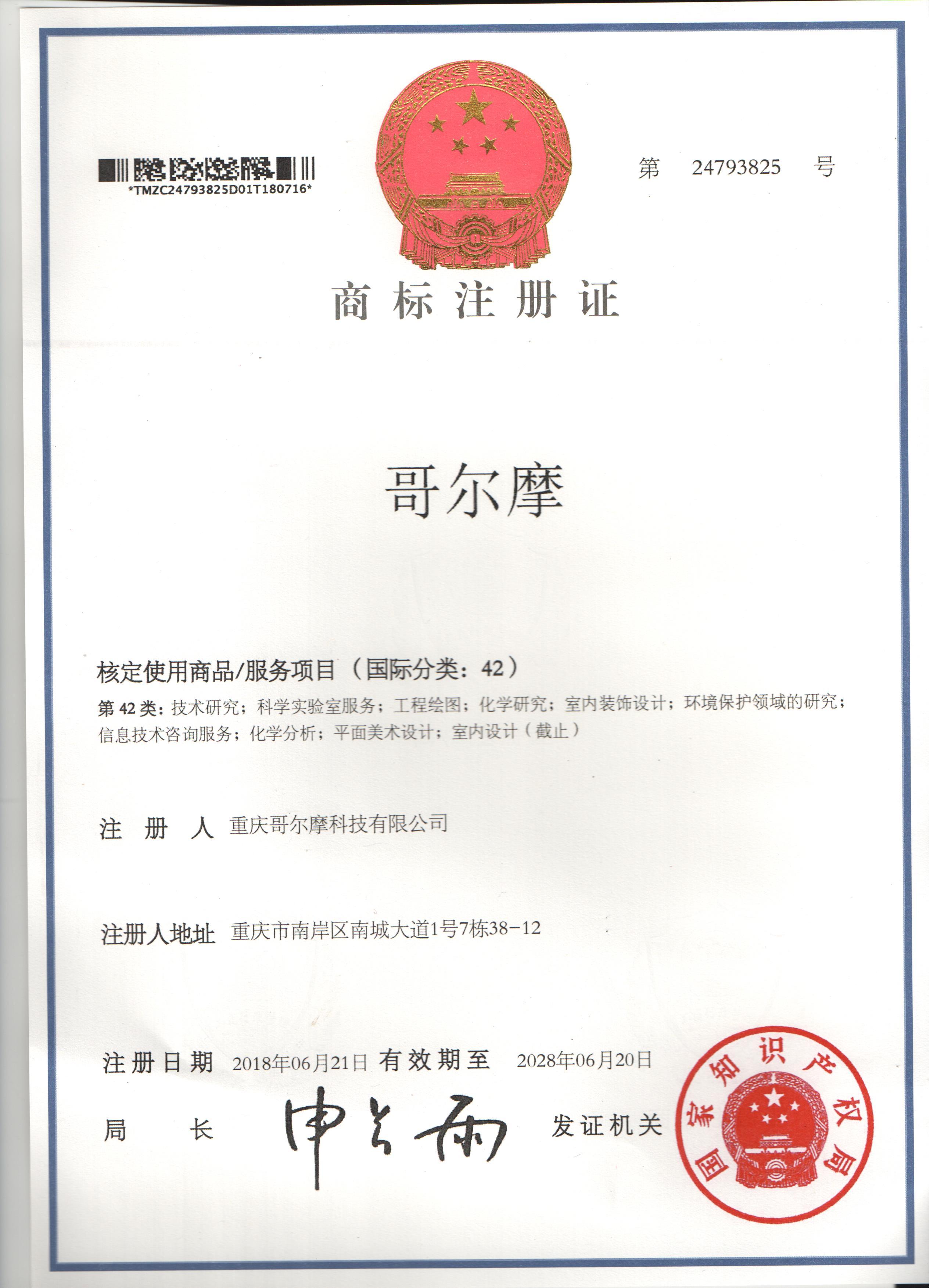哥尔摩商标注册证6